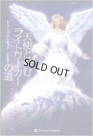 画像1: 天使と歩むライトワーカーの道