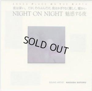 画像1: NIGHT ON NIGHT 魅惑する夜